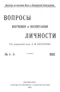 Вопросы изучения и воспитания личности. — 1922, № 4-5 — Электронная ... 841fdd81c27