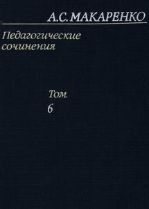 Макаренко А. С. Педагогические сочинения в 8 т.  Т. 6. — 1985 ... ad586292201