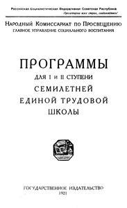 d13da9139b22 Программы для I и II ступени семилетней единой трудовой школы. — 1921