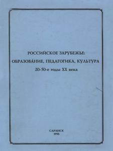 Педагогические взгляды софьи русовой кратко