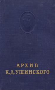 f50d72edd0c1 Архив К. Д. Ушинского  T. 2. — 1960 — Электронная библиотека ГНПБУ