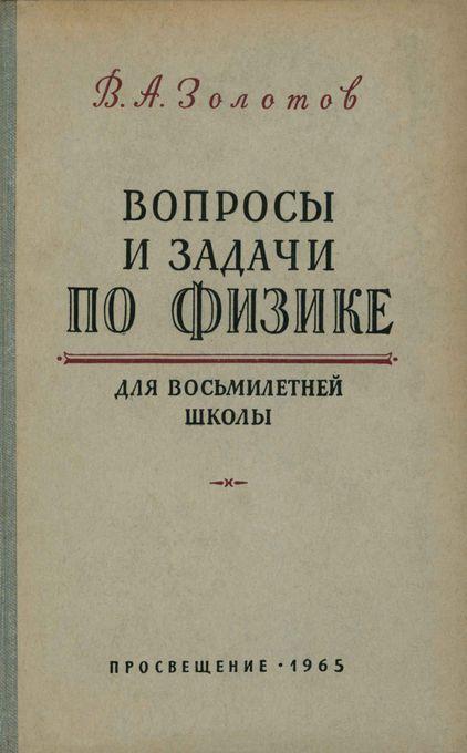 Задачник золотов в.а